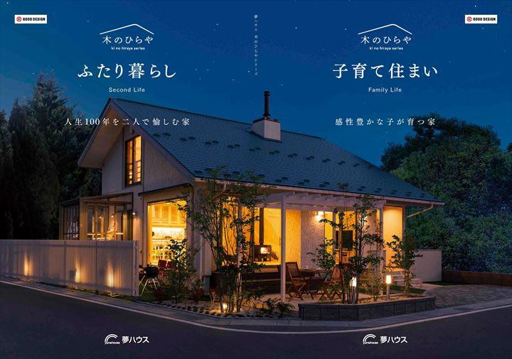 夢ハウス木のひらやパンフレットB4-松本-H1-H4-A-写真案-再作成_R.jpg