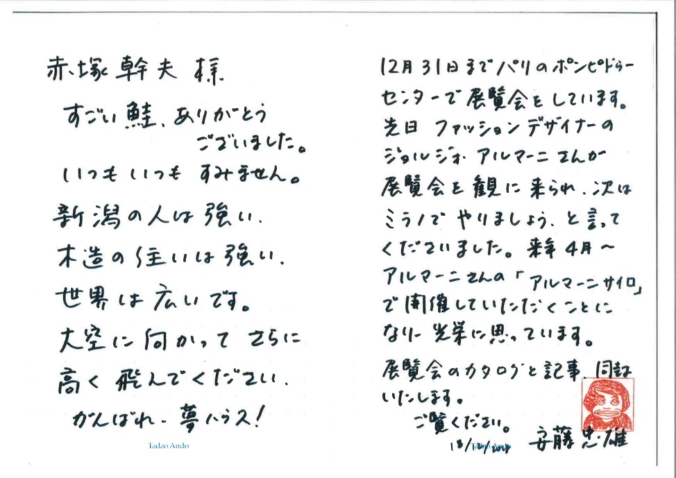安藤忠雄氏 鮭のお礼