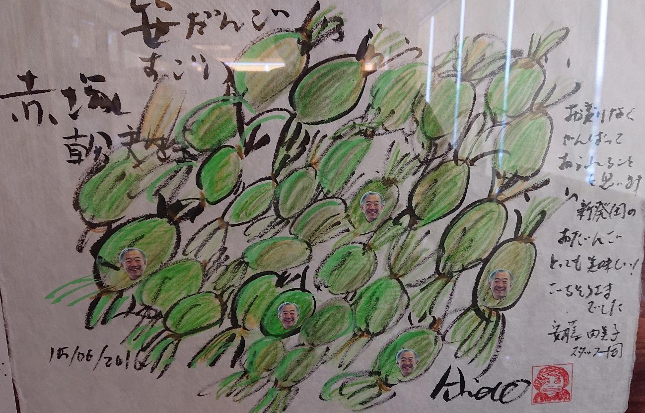 安藤忠雄氏作 笹団子と赤塚幹夫