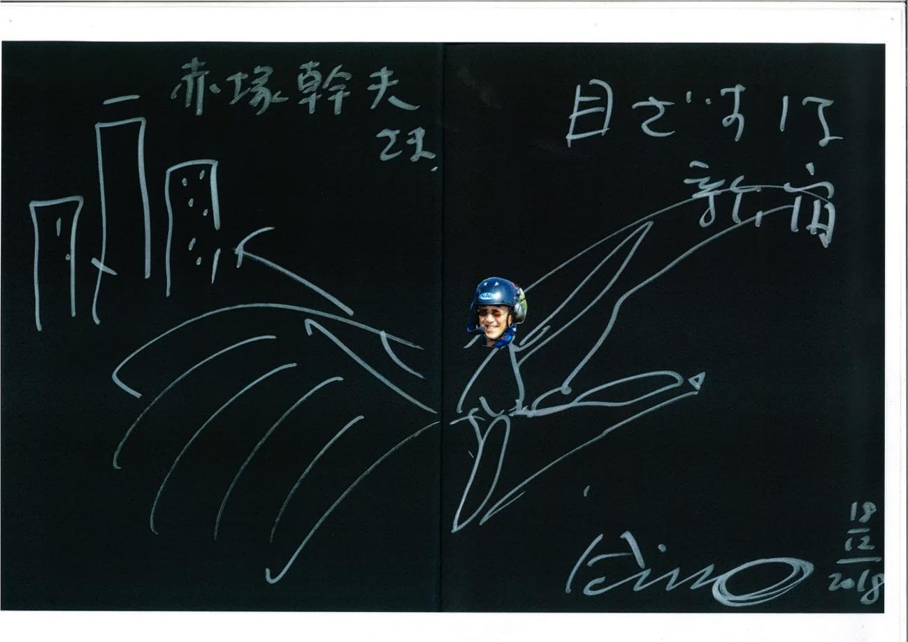 安藤忠雄氏作 赤塚幹夫パラグライダーで飛ぶ