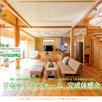 リセット住宅 モデルハウス公開!1
