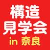 天王寺駅40分!構造見学会 in 奈良1
