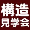 大阪の構造見学会(自然素材の注文住宅)1