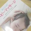 Babyマッサージ教室1