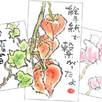◆ 絵手紙 体験教室 ◆1