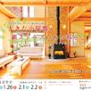 虻田郡洞爺湖町~オープンハウス~1