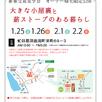虻田郡洞爺湖町~オープンハウス~3