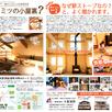 虻田郡洞爺湖町~オープンハウス~2