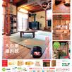薪ストーブと掘り炬燵で楽しむ家2