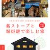 薪ストーブと掘り炬燵で楽しむ家1