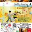 新築住宅完成見学会のお知らせ3
