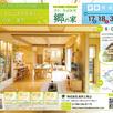 郷-SATO-の家 完成見学会開催!1