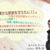T様邸 完成見学会 in大阪3
