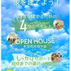 オープンハウス・住宅相談・商談会 開催1