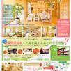 オープンハウス・住宅相談・商談会 開催2