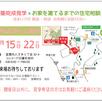 オープンハウス・住宅相談・商談会 開催3