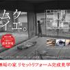 リセットリフォーム 完成見学会1