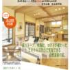 お客様のお宅 住宅完成見学会開催!!1