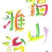 ◆ 花文字教室 ◆2