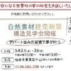 tsumiki構造見学会2