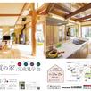 美里町 平屋の郷の家 完成見学会1