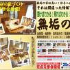 無垢の家完成見学会開催2