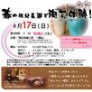 春の秩父長瀞で陶芸体験1