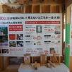 地震に強い家!県下一斉見学会・小千谷会場3