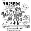夏休み親子木工教室1