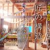 構造見学会 in 大阪市阿倍野区1