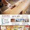 らく家事Style木組みの家 完成見学会1