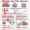 らく家事Style木組みの家 完成見学会3