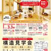 地震に強い家の構造見学会1