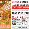 構造見学会(SD工法は地震に強い!!)1