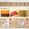 「富士」絵画展1