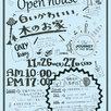 オープンハウスのお知らせ 室蘭市1