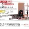 ♪tsumiki見学会&イベント開催♪1
