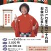 笑点でお馴染み!山田たかおさん特別講演1