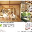 天然素材の本物の家『完成見学会』1