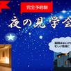 夜の見学会1