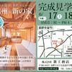 「富竹の家」完成見学会1