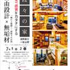 新築完成見学会! 北海道洞爺湖2