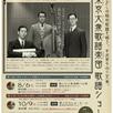 東京大衆歌謡楽団 歌謡ショー1