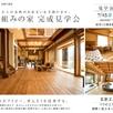 自然素材 自由設計の家 完成見学会1