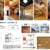 自然素材 自由設計の家 完成見学会2