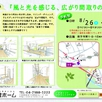日建ホーム完成見学会2