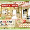【二世帯住宅】新築完成見学会1
