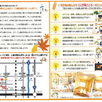 お客様のお宅『新築完成見学会』2