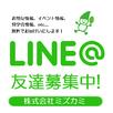 オムツ1袋¥500キャンペーン2