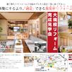 大規模リフォーム完成見学会!1